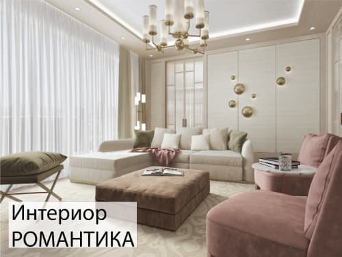 /interior-romantika